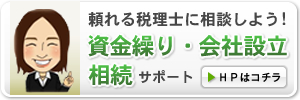 京都 税理士
